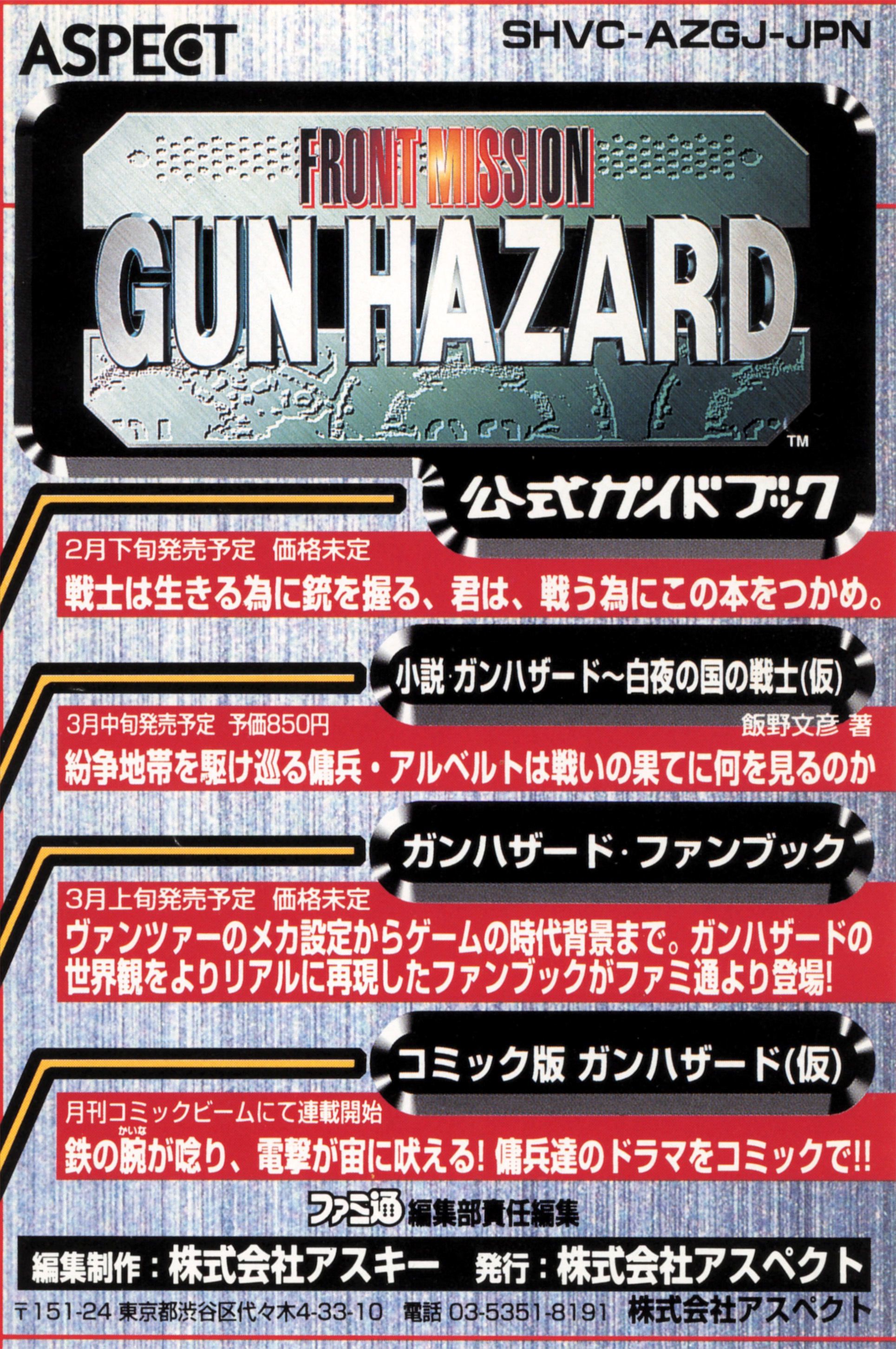 Front Mission Gun Hazard Gaming Alexandria