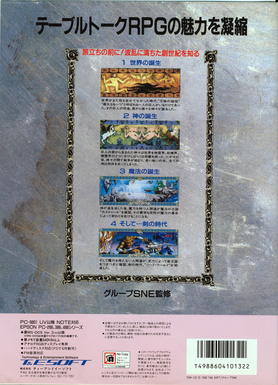Index of /pc98/Sword World PC